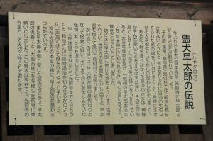 霊犬早太郎の伝説