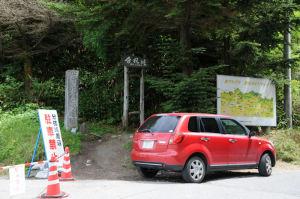 分杭峠石柱と標識