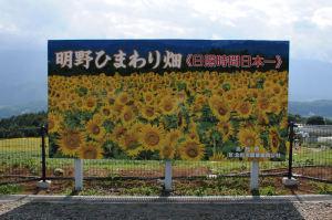 日照時間日本一、北杜市明野町