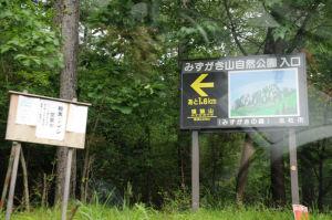 みずがき山自然公園入口