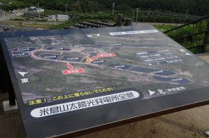 米倉山太陽光発電所全景