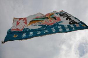 鴨下丸の大漁旗
