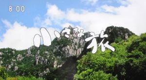 NHK小さな旅「山梨県・瑞牆山」