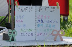 昭和歌謡最前線