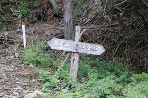 烏尾山まで1時間30分とあります