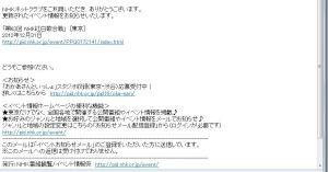 第63回NHK紅白歌合戦応募