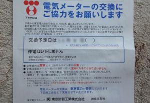 TEPCO電気メーター交換