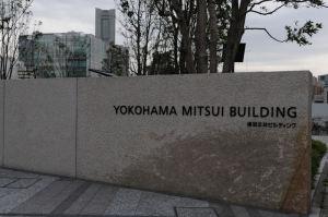 横浜三井ビルディングと刻まれた壁