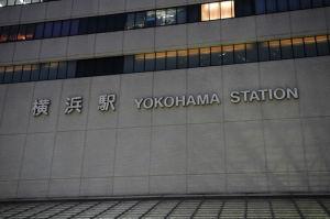 横浜駅東口からでも徒歩5分