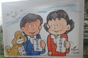 小山 賢太郎さんが描かれています