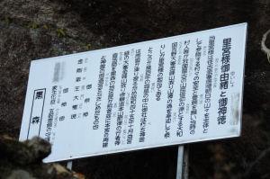 里宮神社の由来