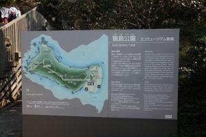 猿島公園の説明板
