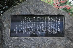 早稲田大学校歌歌碑