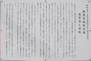 渡し船は横須賀風物百選