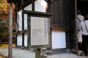 旧天瑞寺寿塔覆堂の案内