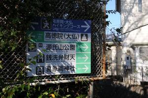 源氏山公園はすぐ