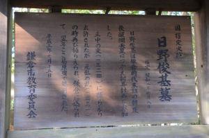 日野俊基墓の案内