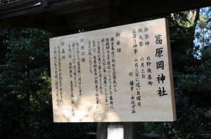 葛原岡神社の案内板