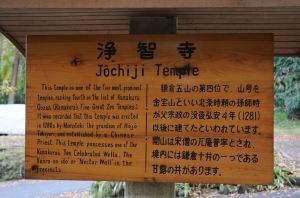 浄智寺の案内板
