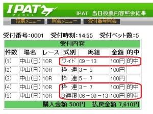 払戻金額7610円