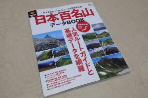 日本百名山データーBOOK