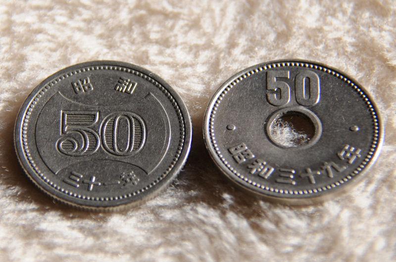 31、39年50円硬貨