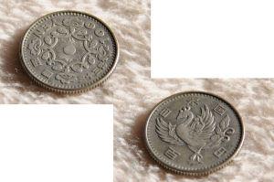 33年100円硬貨