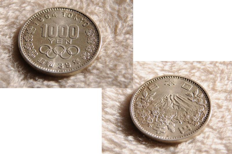 39年東京五輪1000円硬貨