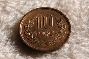 44年10円硬貨