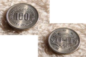 沖縄海洋博100円硬貨