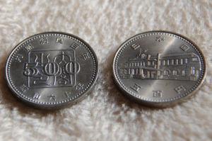 内閣制度百年500円硬貨