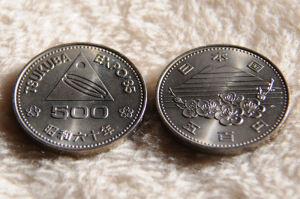筑波万博500円硬貨