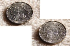 青函トンネル開通500円硬貨