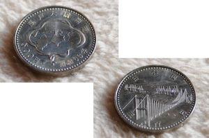 瀬戸大橋開通500円硬貨