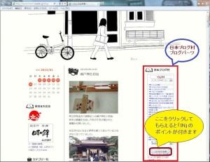 にほんブログ村・新ブログパーツ