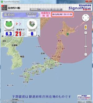 地震の波が広がっていきます