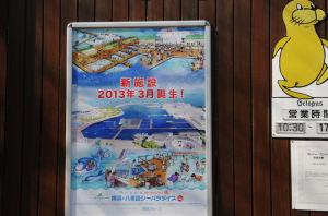 八景島新施設3月オープン