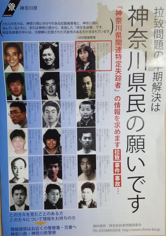 神奈川県関連特定失踪者