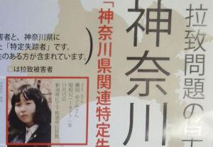 横田めぐみさん