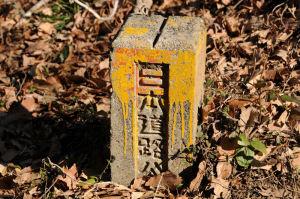 日本道路公団の標柱