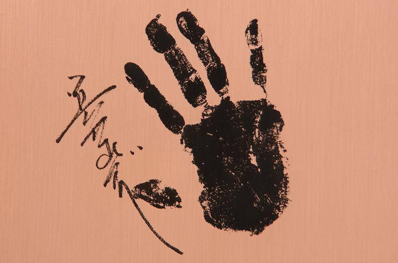 ひばりさんの手形