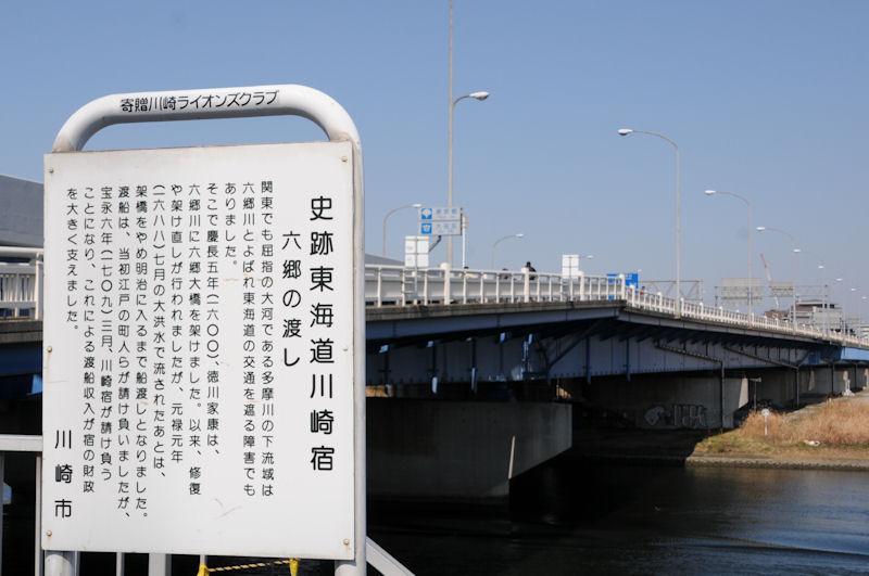 史跡 東海道川崎宿・六郷の渡し
