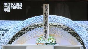 東日本大震災2周年追悼式