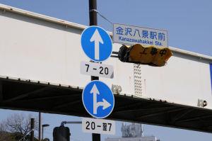 駅前の交通標識