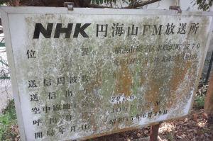 NHK円海山FM放送所
