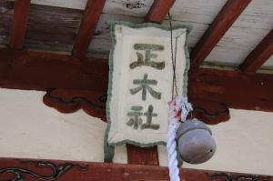 正木神社扁額