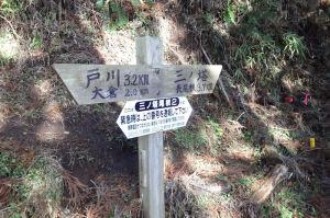 三ノ塔まで3.7Km