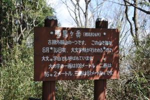 明星ヶ岳(標高924m)