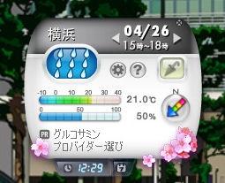 PCの天気予報も雨マーク