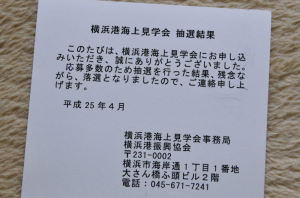 横浜港海上見学会落選